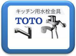 TOTOキッチン用水栓金具買取