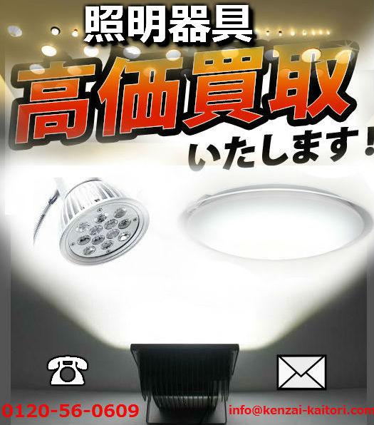照明器具買取