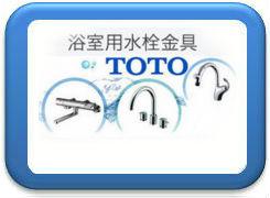 TOTO浴室用水栓金具買取
