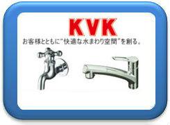 KVK水まわり蛇口買取