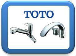 TOTO水栓金具買取
