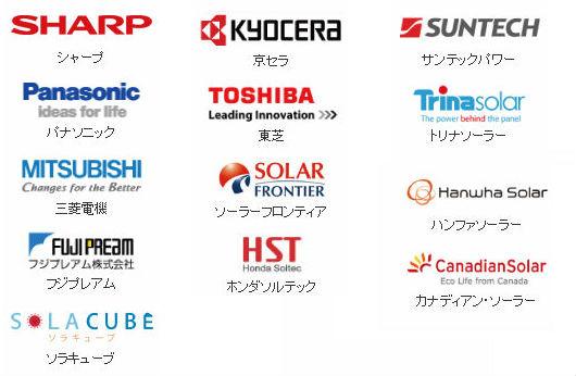 国内外の太陽光発電主要メーカー