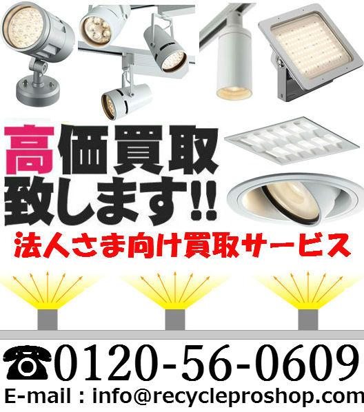 コイズミ照明株式会社LED照明・照明器具