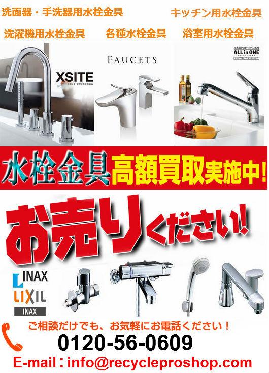 inax 水栓金具浴室用水栓金具買取