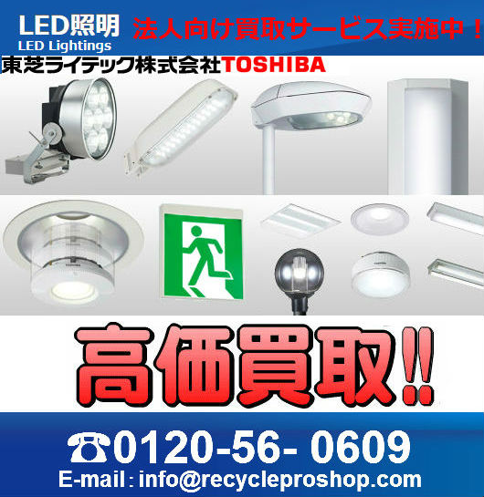 東芝ライテック(株)LED照明器具 住宅照明器具 買取