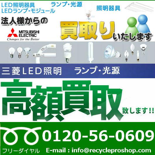 三菱電機照明 MILIE(ミライエ)LED器具LED電球三菱LED照明買取