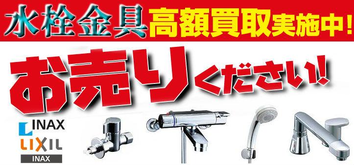 水栓金具INAX買取
