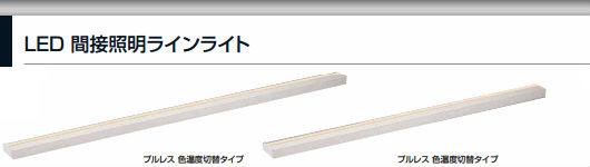 LED 間接照明ラインライト買取