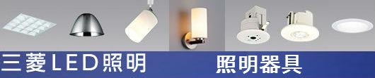 三菱電機照明器具買取
