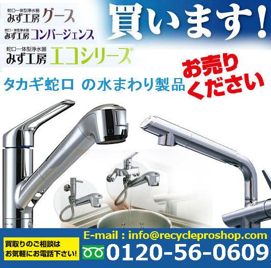 takagi水まわり製品買取