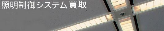 照明制御システム買取