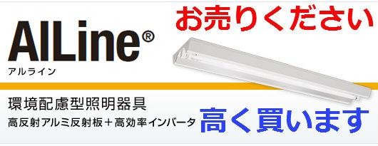 AlLine 施設用照明器具 NECライティング買取
