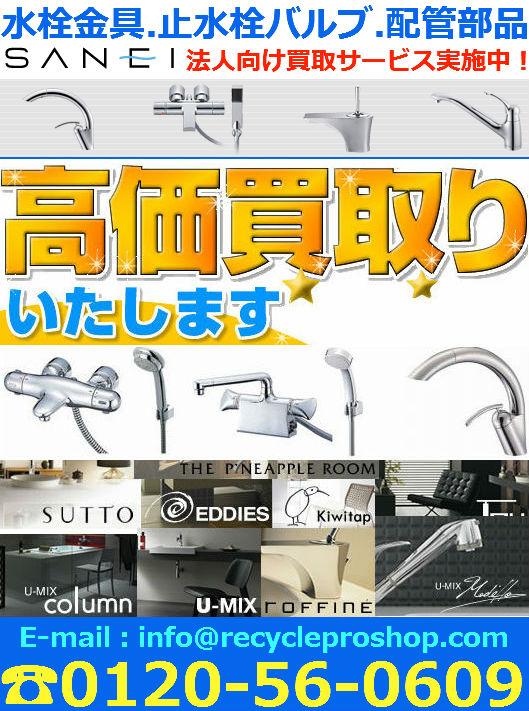 三栄水栓製作所水栓金具