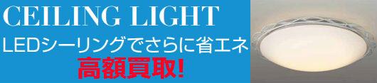シーリングlight買取