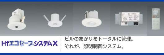 HfエコセーブシステムX(自動調光システム)