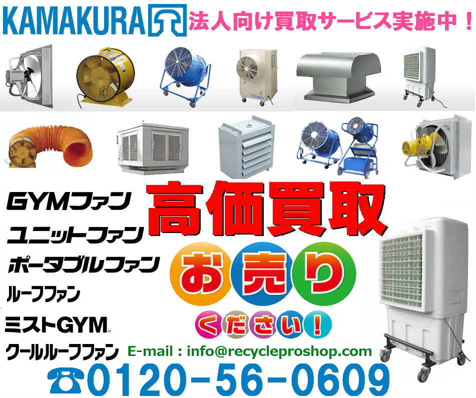 屋上換気扇 ・産業用換気装置買取
