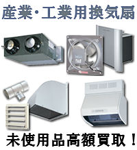産業・工業用換気扇