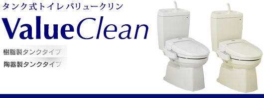 タンク式トイレ バリュークリン 買取