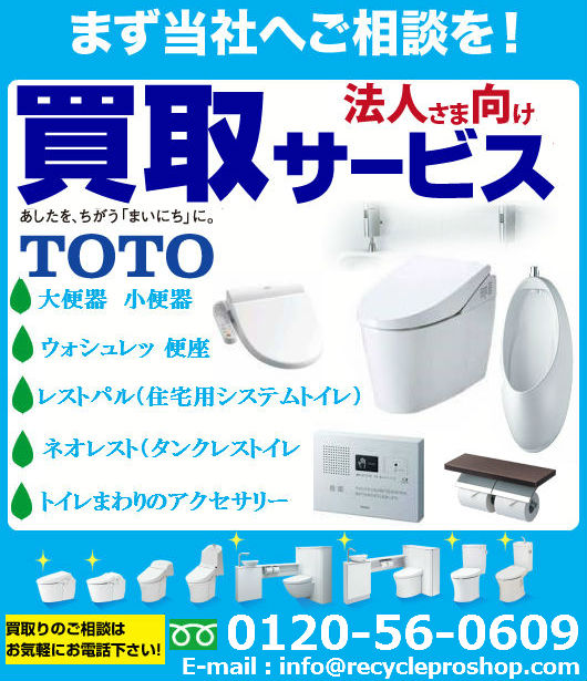 TOTOトイレまわりの商品 買取
