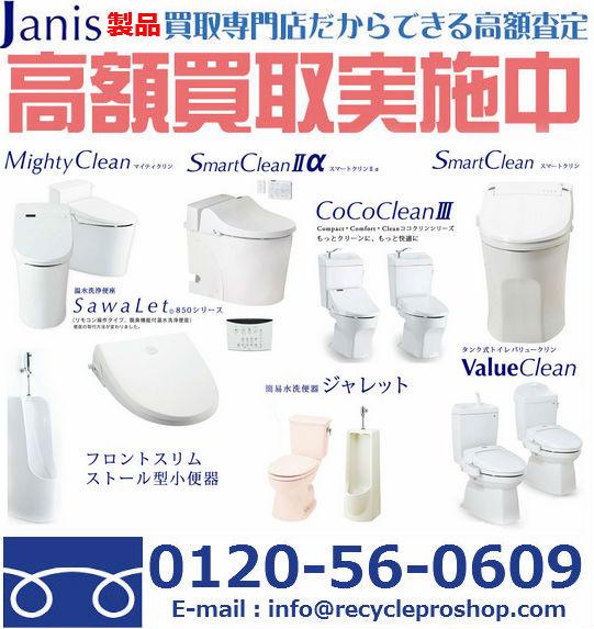 トイレ・洗面化粧台・買取・ジャニス工業株式会社
