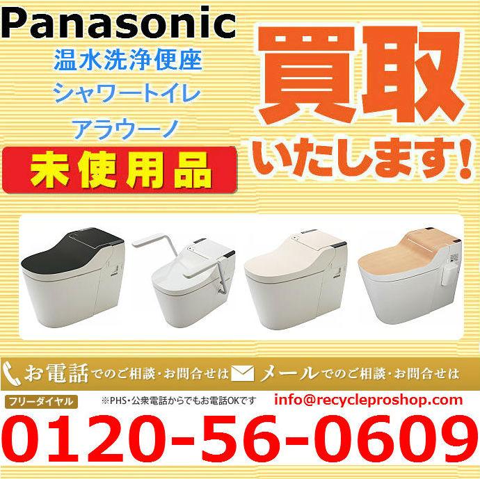 トイレ・便器・洗浄便座・便所買取-Panasonic