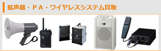拡声器・PA・ワイヤレスシステム買取