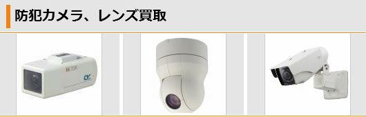 防犯カメラ、レンズ買取
