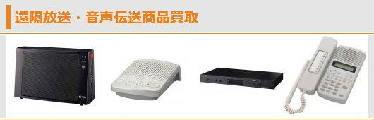 遠隔放送・音声伝送商品買取