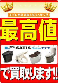 toilet-bana