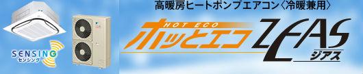 店舗・オフィスエアコン スカイエア ホッとエコZEAS買取