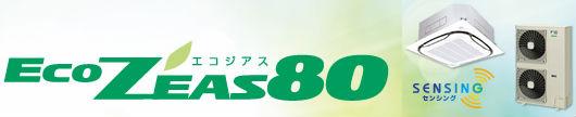 Eco-ZEAS80(エコジアス)|スカイエア買取