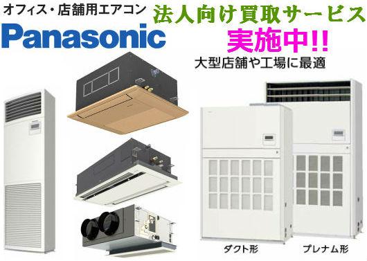 オフィス.店舗用エアコン買取 Panasonic .