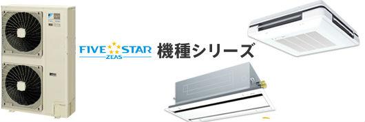 FIVE STAR ZEAS(ファイブスタージアス)|スカイエア買取