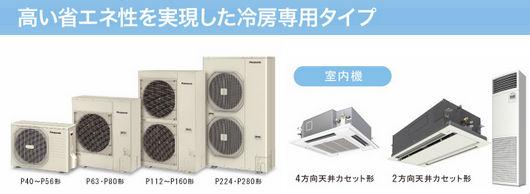 C4シリーズ【冷房専用タイプ】買取