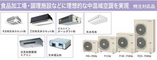 M4シリーズ【中温用パッケージエアコン10℃タイプ】買取