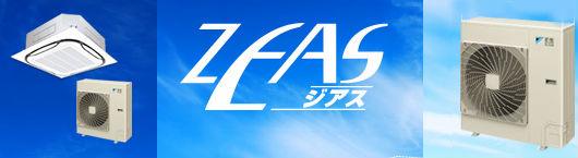 ZEAS(ジアス)|スカイエア買取