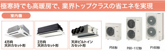 K4シリーズ【寒冷地向けパッケージエアコン暖どり上手】買取