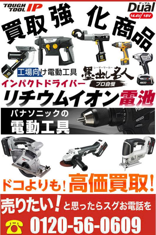 電動工具買取 Panasonic