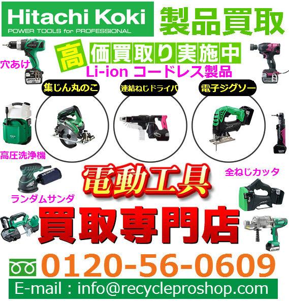 電動工具買取:日立工機株式会社