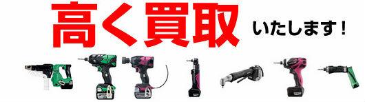 電動工具買取