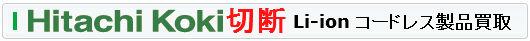 Li-ion コードレス製品-4