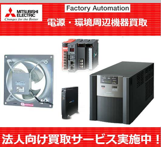電源・環境周辺機器買取