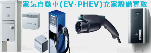 電気自動車(EV・PHEV)充電設備買取