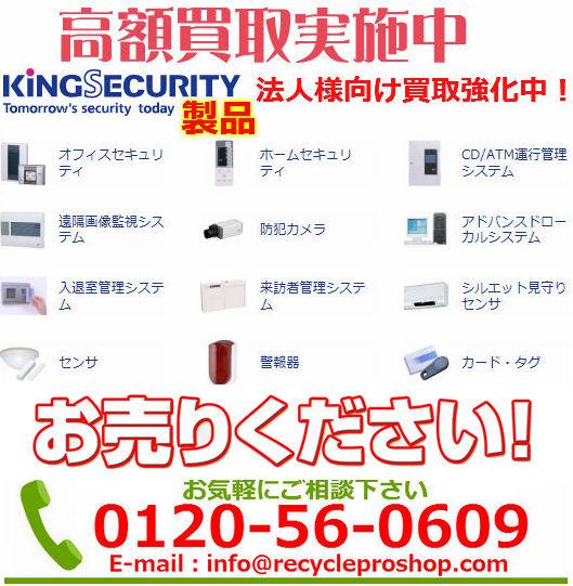 ホームセキュリティ遠隔監視製品買取情報