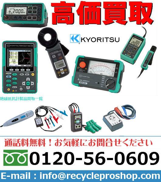 共立電気計器製品買取