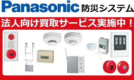 防災商品買取ラインアップ - Panasonic