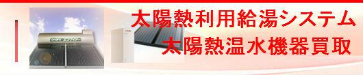太陽熱温水機器買取