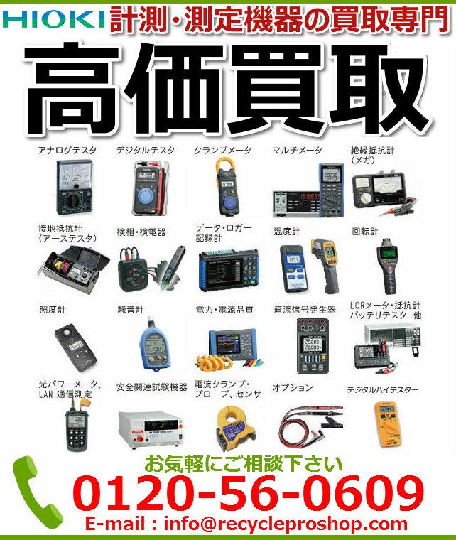 電気計測器買取 日置電機株式会社 HIOKI E