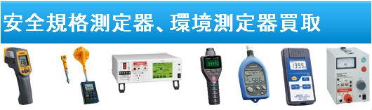 安全規格測定器、環境測定器買取
