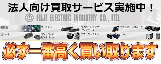 不二電機工業株式会社 の買取製品